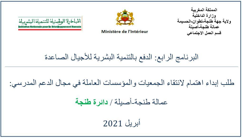 طلب إبداء اهتمام لانتقاء الجمعيات والمؤسسات العاملة في مجال الدعم المدرسي بعمالة طنجة-أصيلة / دائرة طنجة