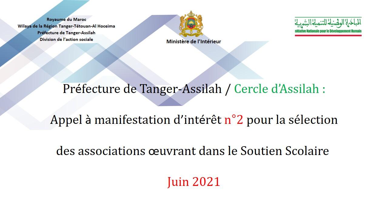 Appel à manifestation d'intérêt n°2 pour la sélection des associations œuvrant dans le Soutien Scolaire au sein de la Préfecture de Tanger-Assilah / Cercle d'Assilah