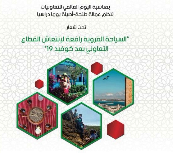 تنظيم يوم دراسي حول السياحة الجبلية يوم السبت 10 يوليوز 2021